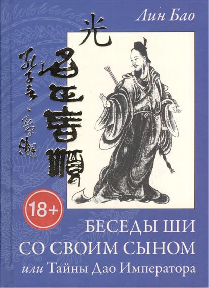 Лин Бао Беседы Ши со своим сыном, или Тайны Дао Императора лин бао беседы ши со своим сыном или тайны дао императора