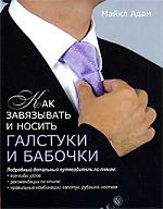 Адам М. Как завязывать и носить галстуки и бабочки ISBN: 9785170562770 галстуки
