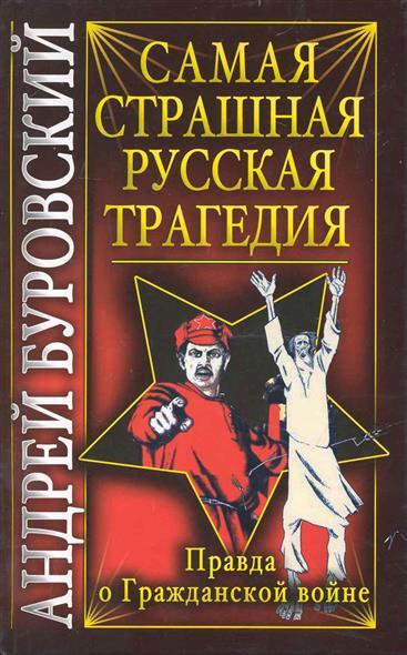 Самая страшная русская трагедия Правда о гражданской войне