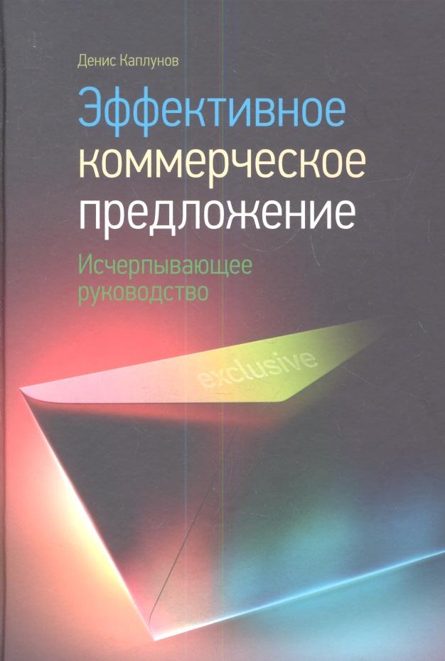 Каплунов Д. Эффективное коммерческое предложение. Исчерпывающее руководство керриск м linux api исчерпывающее руководство
