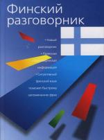 Лазарева Е. (сост) Финский разговорник ISBN: 5170412150 лазарева е сост русско франц разговорник