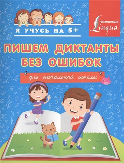 Горбатова А.: Пишем диктанты без ошибок. Для начальной школы
