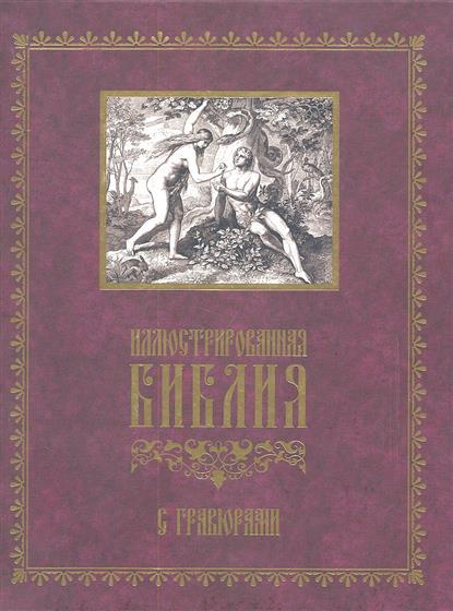 Родина Е. Иллюстрированная Библия с гравюрами запонки fanti 10 c 1052 20 e