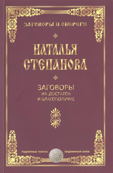 Степанова Н. Заговоры на достаток и благополучие наталья степанова заговоры на достаток и благополучие
