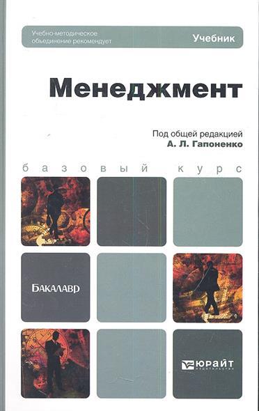 Гапоненко А.: Менеджмент. Учебник для бакалавров