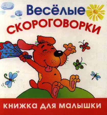 Шапина О. (сост). Веселые скороговорки