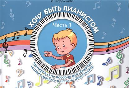 Хочу быть пианистом. Часть 1