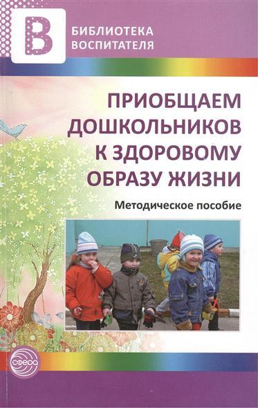 Полтавцева Н., Стожарова М., Краснова Р., Гаврилова И. Приобщаем дошкольников к здоровому образу жизни