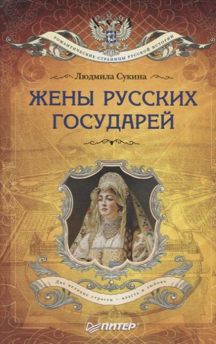 Жены русских государей