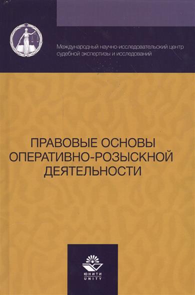 Алексеев В. и др. Правовые основы оперативно-розыскной деятельности правовые основы профессиональной
