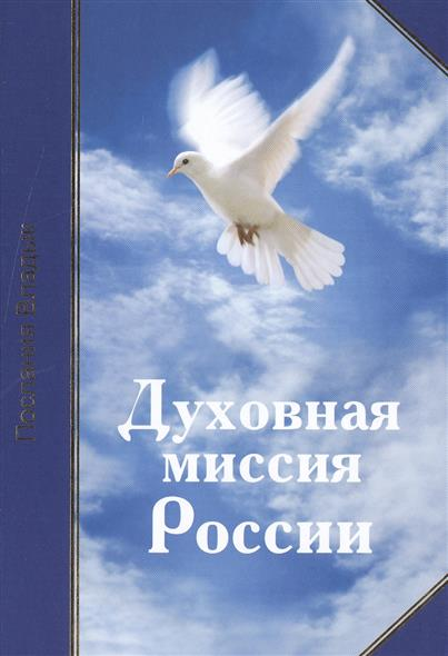 Микушина Т. Духовная миссия России духовная миссия россии