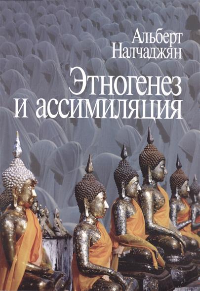 Этногенез и ассимиляция (психологические аспекты)