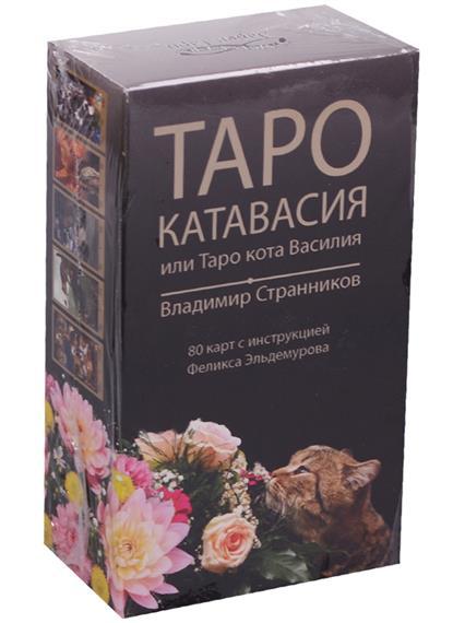 Странников В., Эльдемуров Ф. Таро Катавасия или Таро кота Василия панов в кафедра странников