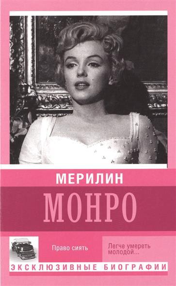 Мишаненкова Е. (сост.) Мерилин Монро. Право сиять мишаненкова е а мерилин монро