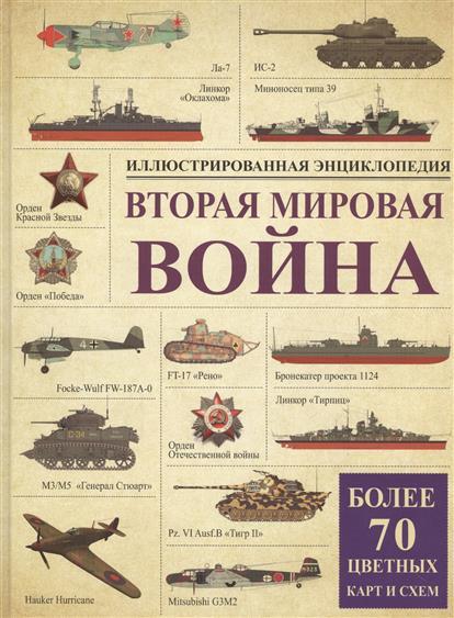 Бичанина З., Крыленко Д. Вторая мировая война. Иллюстрированная энциклопедия