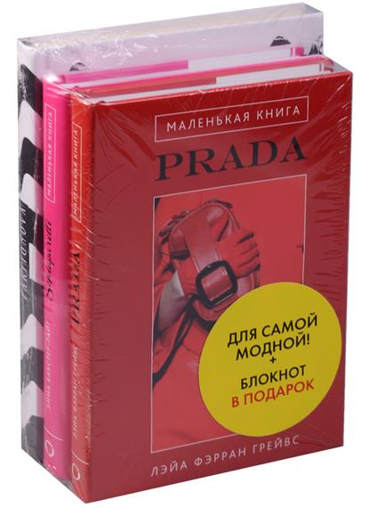Грейвс Л.: Для самой модной! + Блокнот в подарок. Маленькая книга Prada. Маленькая книга Schiaparelli (комплект из 3-х книг)