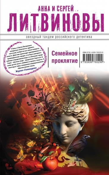 Литвинова А., Литвинов С. Семейное проклятие литвинов с литвинова а вспомнить будущее