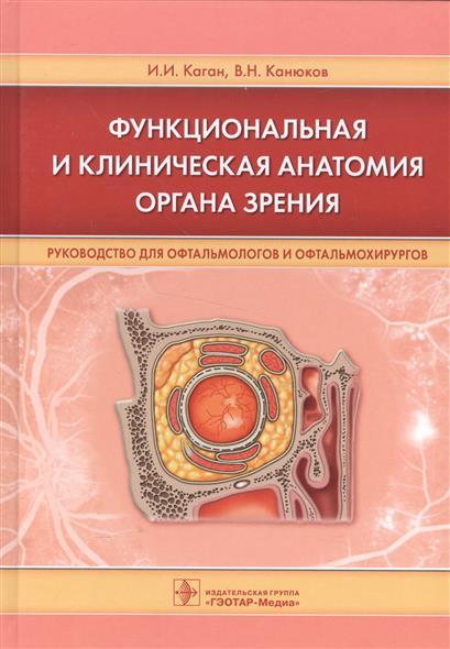 Каган И., Канюков В. Функциональная и клиническая анатомия органа зрения. Руководство для офтальмологов и офтальмохирургов книги эксмо нижняя конечность функциональная анатомия