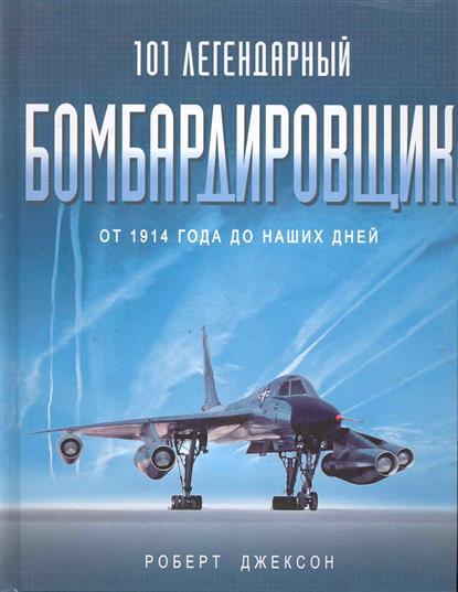 101 легендарный бомбардировщик От 1914г. до наших дней