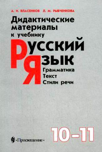 Русский язык 10-11 кл Дидакт. материал