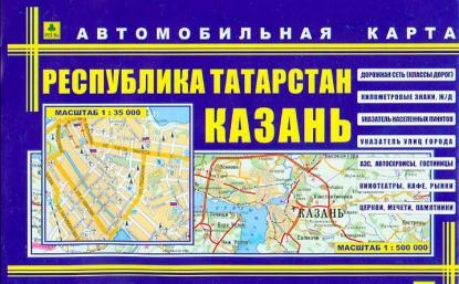 Автомобильная карта Республика Татарстан Казань казань настенная карта