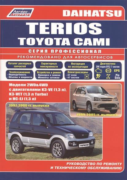 Daihatsu TERIOS. Toyota CAMI. Модели 2WD&4WD с двигателями К3-VE (1,3 л.), К3-VET (1,3 Turbo) и HC-EJ (1,3 л.) Руководство по ремонту и техническому обслуживанию sc06e auto ac compressor for car toyota daihatsu terios 4 grooves 447220 6910