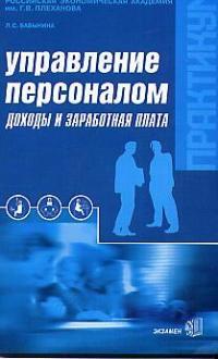 Управление персоналом Доходы и заработная плата