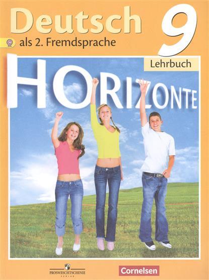Немецкий язык. Второй иностранный язык. 9 класс. Учебник