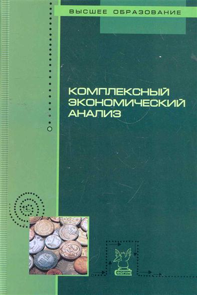 Жминько С.: Комплексный экономический анализ