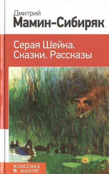 Серая Шейка. Сказки. Рассказы