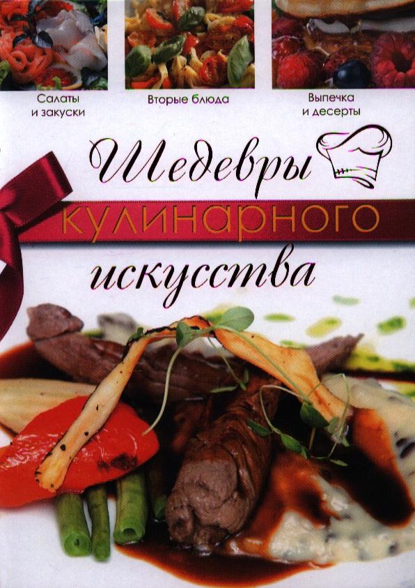 Кузина Н. Шедевры кулинарного искусства шедевры русского искусства