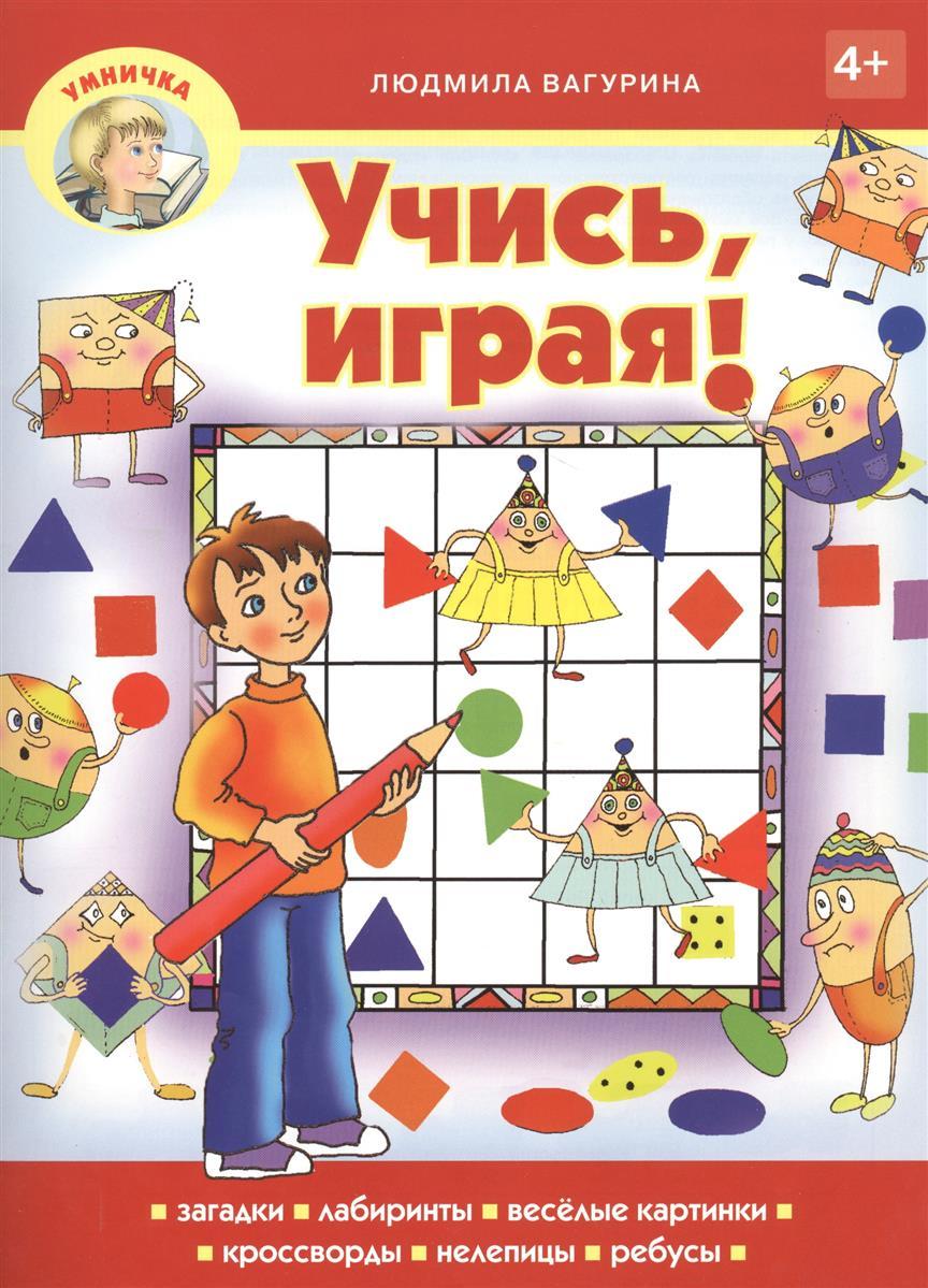 Вагурина Л. Учись, играя! вагурина л сост читаем на ночь сказки