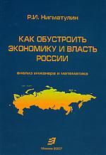 Как обустроить экономику и власть России анализ инженера и математика