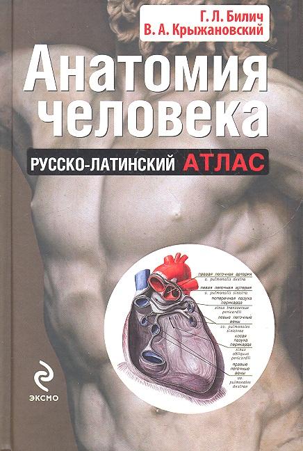 Билич Г., Крыжановский В. Анатомия человека. Русско-латинский атлас ISBN: 9785699580910 анатомия человека атлас