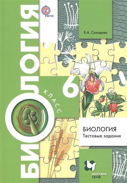 Биология. 6 класс. Тестовые задания. Дидактические материалы (ФГОС)