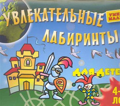 Увлекательные лабиринты для детей 4-5 лет
