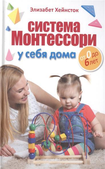 Система Монтессори у себя дома: от 0 до 6 лет