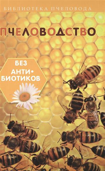 Пчеловодство без антибиотиков