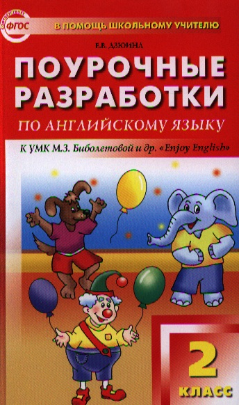 Поурочные разработки по английскому языку к УМК М. З. Биболетовой и др.