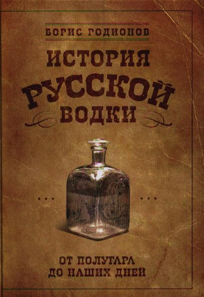 Родионов Б. История русской водки от полугара до наших дней