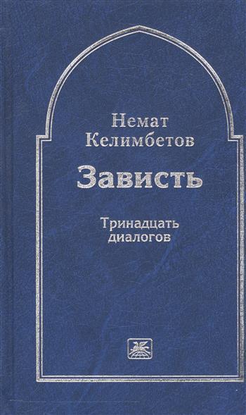 Келимбетов Н. Зависть. Тринадцать диалогов сахара тринадцать