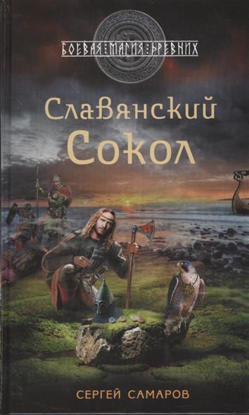 Самаров С. Славянский Сокол самаров с оружие монстр