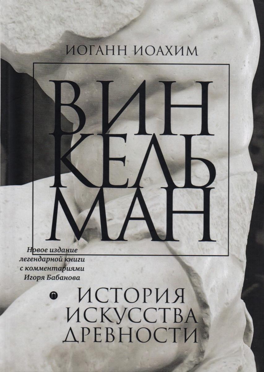 Винкельман И. История искусства древности история военного искусства древности