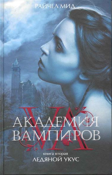 Мид Р. Академия вампиров Кн.2 Ледяной укус мид р академия вампиров кровные узы книга 5 серебряные тени