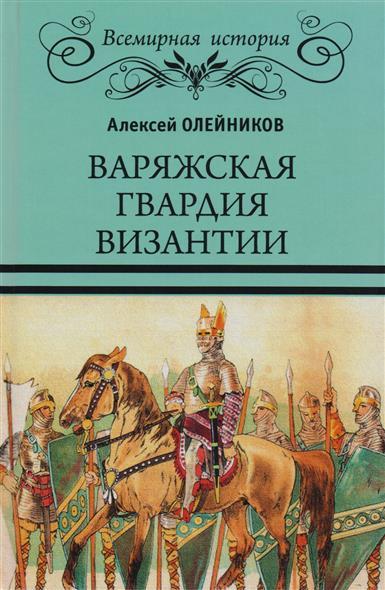 Олейников А. Варяжская гвардия Византии олейников а тени авалона книга четвертая