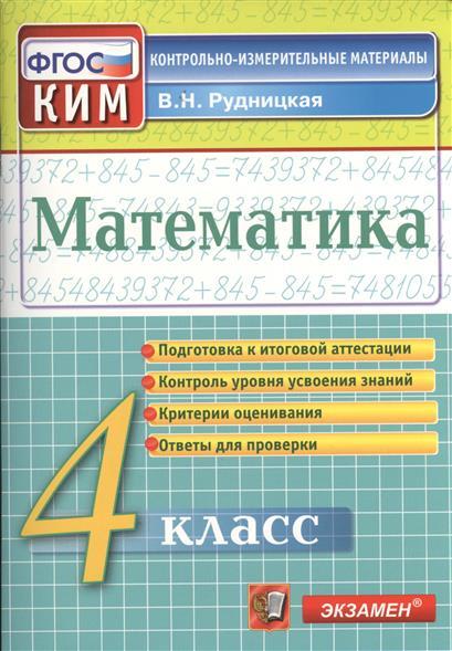 Математика. 4 класс. Подготовка к итоговой аттестации. Контроль уровня усвоения знаний. Критерии оценок. Ответы для проверки