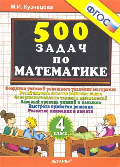 Кузнецова М.: 500 задач по математике 4 кл Создание условий…