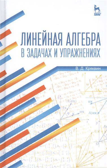Кряквин В. Линейная алгебра в задачах и упражнениях. Учебное пособие алгебра комплексных чисел в геометрических задачах