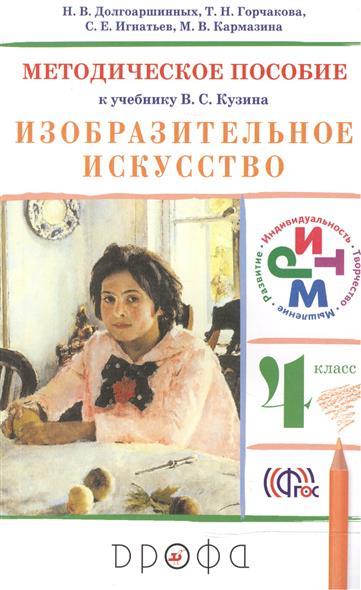 Изобразительное искусство. 4 класс. Методическое пособие к учебнику В.С.Кузина