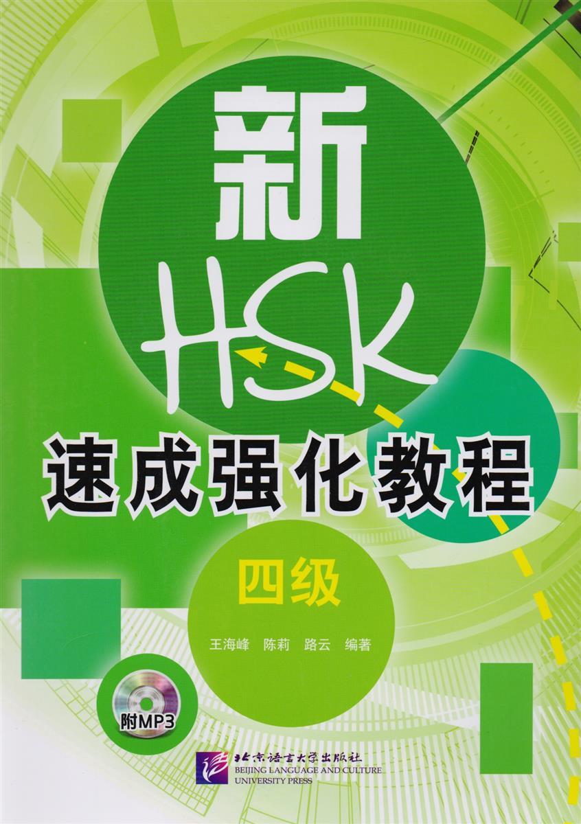 Wang Haifeng A Short Intensive Course of New HSK L4 - Book&CD / Интенсивный курс подготовки к обновленному экзамену HSK. Уровень 4 (+CD) (на китайском языке) цена